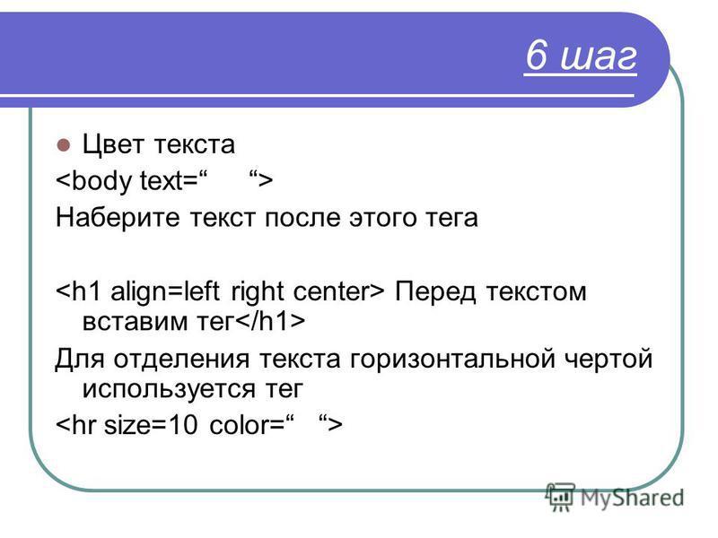 6 шаг Цвет текста Наберите текст после этого тега Перед текстом вставим тег Для отделения текста горизонтальной чертой используется тег