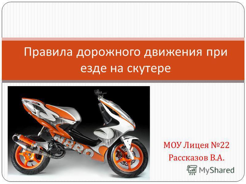 МОУ Лицея 22 Рассказов В. А. Правила дорожного движения при езде на скутере