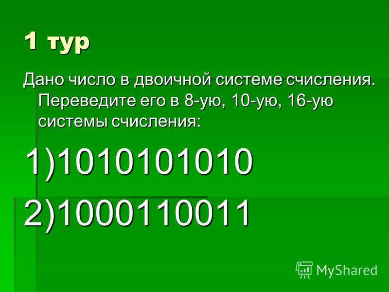 1 тур Дано число в двоичной системе счисления. Переведите его в 8-ую, 10-ую, 16-ую системы счисления: 1)10101010102)1000110011