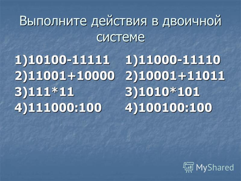 Выполните действия в двоичной системе 1)10100-11111 2)11001+10000 3)111*11 4)111000:100 1)11000-111102)10001+110113)1010*1014)100100:100