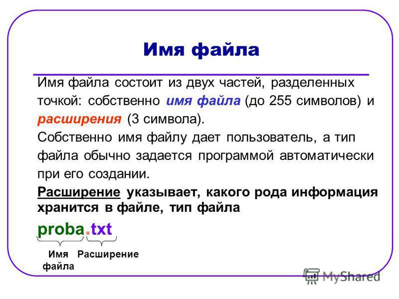Имя файла Имя файла состоит из двух частей, разделенных точкой: собственно имя файла (до 255 символов) и расширения (3 символа). Собственно имя файлу дает пользователь, а тип файла обычно задается программой автоматически при его создании. Расширение
