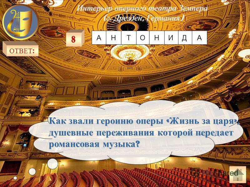 ОТВЕТ : Как звали крестьянина, чей подвиг лег в основу оперы М. И. Глинки ? 7 СУСАННИ Интерьер Мариинского Театра ( г. Санкт - Петербург )