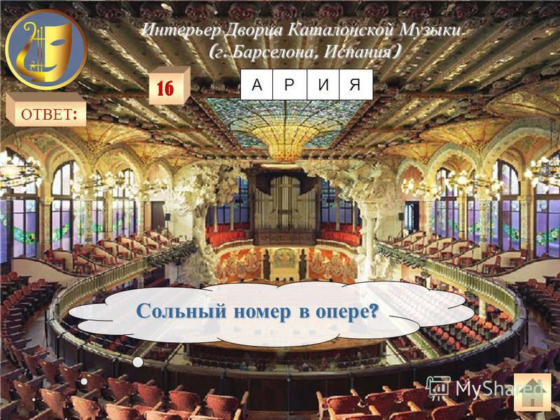 ОТВЕТ : Небольшая лирическая оперная ария ? 15 КАВАТИАН Интерьеры оперного театра Монте - Карло ( Монако )