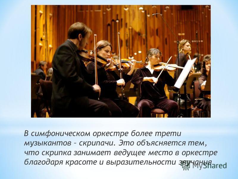 История музыки знает много прославленных скрипачей. Непревзойдённ им скрипачом всех времён был Николо Паганини, который жил в первой половине XIX века.