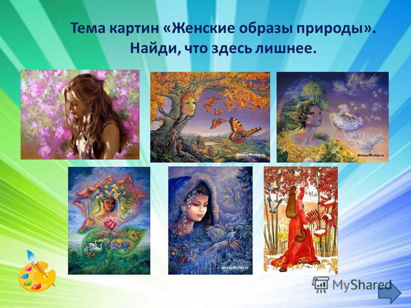 Тема картин «Женские образы природы». Найди, что здесь лишнее.