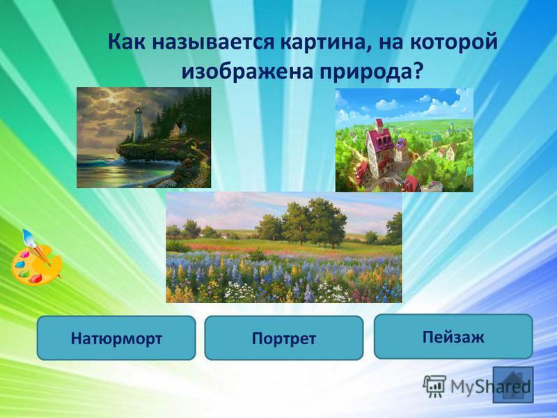 Как называется картина, на которой изображена природа? Натюрморт Портрет Пейзаж