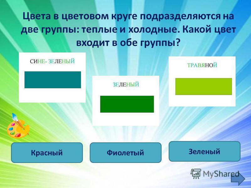 Цвета в цветовом круге подразделяются на две группы: теплые и холодные. Какой цвет входит в обе группы? Фиолетый Зеленый Красный