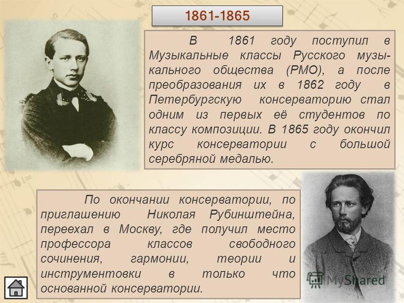 В 1861 году поступил в Музыкальные классы Русского музыкального общества (РМО), а после преобразования их в 1862 году в Петербургскую консерваторию стал одним из первых её студентов по классу композиции. В 1865 году окончил курс консерватории с больш