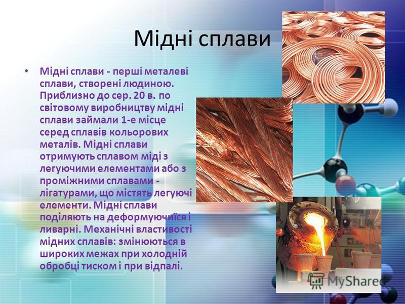 Мідні сплави Мідні сплави - перші металеві сплави, створені людиною. Приблизно до сер. 20 в. по світовому виробництву мідні сплави займали 1-е місце серед сплавів кольорових металів. Мідні сплави отримують сплавом міді з легуючими елементами або з пр