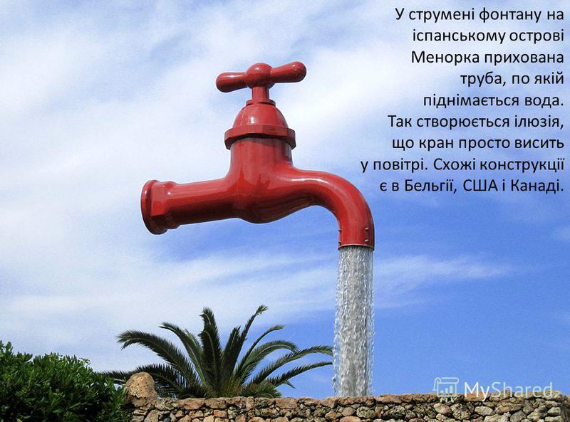 Під час намилювання рук з крана намарно витікає від 15 до 20 л води. Для зменшення подібного марнотратства необхідно частіше закручувати кран, що дозволить заощаджувати до 70% води. Під час намилювання рук з крана намарно витікає від 15 до 20 л води.
