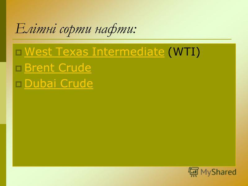 Елітні сорти нафти: West Texas Intermediate (WTI) West Texas Intermediate Brent Crude Dubai Crude