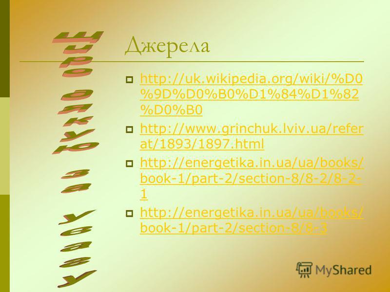 Джерела http://uk.wikipedia.org/wiki/%D0 %9D%D0%B0%D1%84%D1%82 %D0%B0 http://uk.wikipedia.org/wiki/%D0 %9D%D0%B0%D1%84%D1%82 %D0%B0 http://www.grinchuk.lviv.ua/refer at/1893/1897.html http://www.grinchuk.lviv.ua/refer at/1893/1897.html http://energet