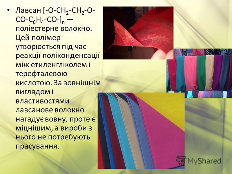 Лавсан [-О-СН 2 -СН 2 -О- СО-С 6 Н 4 -СО-] n поліестерне волокно. Цей полімер утворюється під час реакції поліконденсації між етиленгліколем і терефталевою кислотою. За зовнішнім виглядом і властивостями лавсанове волокно нагадує вовну, проте є міцні