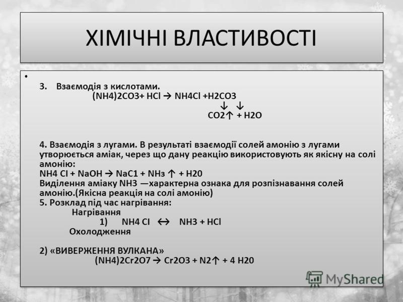 ХІМІЧНІ ВЛАСТИВОСТІ 3. Взаємодія з кислотами. (NН4)2СО3+ НCl NH4Cl +Н2СО3 СО2 + Н2О 4. Взаємодія з лугами. В результаті взаємодії солей амонію з лугами утворюється аміак, через що дану реакцію використовують як якісну на солі амонію: NH4 СІ + NаОН Nа