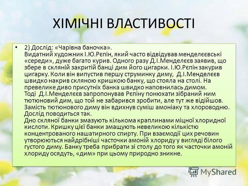 ХІМІЧНІ ВЛАСТИВОСТІ 2) Дослід: «Чарівна баночка». Видатний художник І.Ю.Рєпін, який часто відвідував менделєєвські «середи», дуже багато курив. Одного разу Д.І.Менделєєв заявив, що збере в скляній закритій банці дим його цигарки. І.Ю.Рєпін закурив ци
