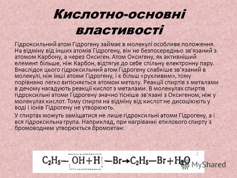 Кислотно-основні властивості Гідроксильний атом Гідрогену займає в молекулі особливе положення. На відміну від інших атомів Гідрогену, він не безпосередньо зв'язаний з атомом Карбону, а через Оксиген. Атом Оксигену, як активніший елемент більше, ніж