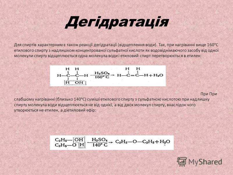 Дегідратація Для спиртів характерним є також реакції дегідратації (відщеплення води). Так, при нагріванні вище 160°С етилового спирту з надлишком концентрованої сульфатної кислоти як водовіднімаючого засобу від одної молекули спирту відщеплюється одн