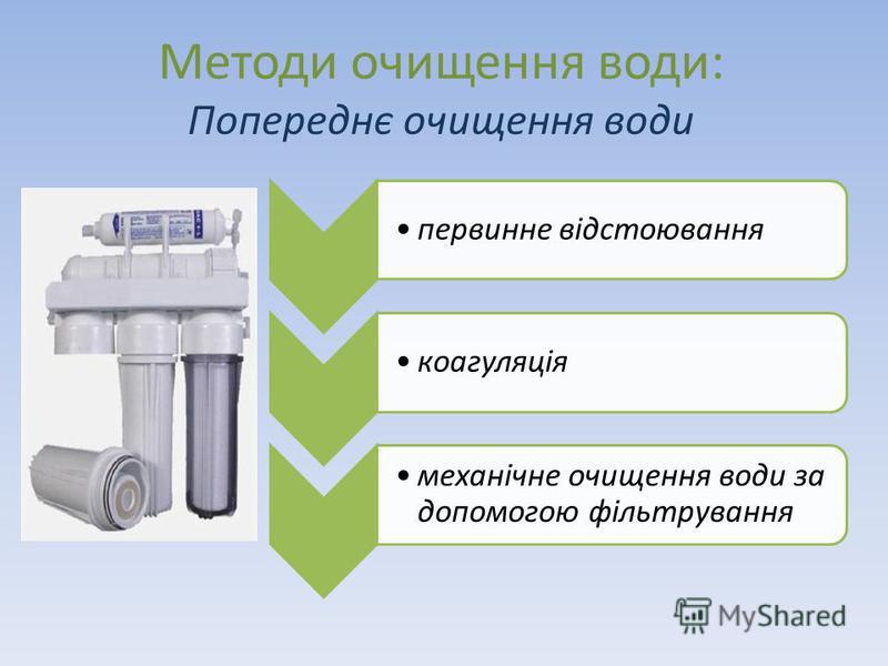 Методи очищення води: Попереднє очищення води первинне відстоюваннякоагуляція механічне очищення води за допомогою фільтрування