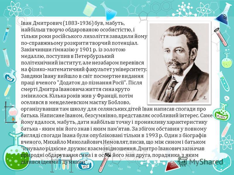 Іван Дмитрович (1883-1936) був, мабуть, найбільш творчо обдарованою особистістю, і тільки роки російського лихоліття завадили йому по-справжньому розкрити творчий потенціал. Закінчивши гімназію у 1901 р. із золотою медаллю, поступив в Петербурзький п
