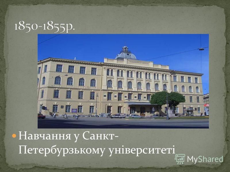 Навчання у Санкт- Петербурзькому університеті