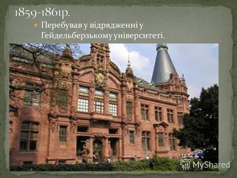 Перебував у відрядженні у Гейдельберзькому університеті.