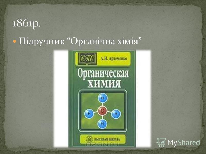 Підручник Органічна хімія