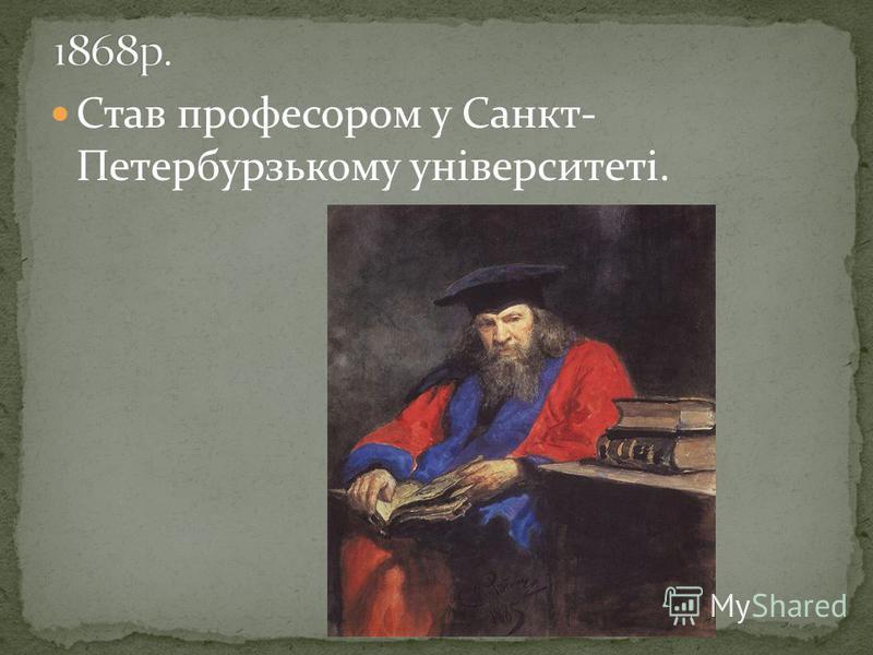 Став професором у Санкт- Петербурзькому університеті.