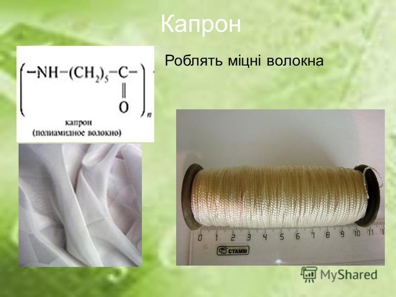 Капрон Роблять міцні волокна