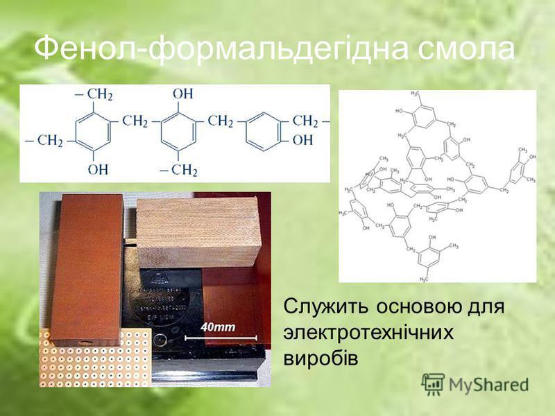 Фенол-формальдегідна смола Служить основою для электротехнічних виробів
