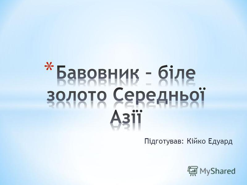 Підготував: Кійко Едуард