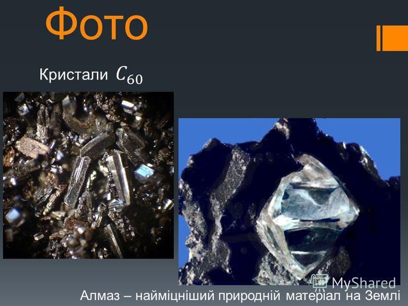 Фото Алмаз – найміцніший природній матеріал на Землі