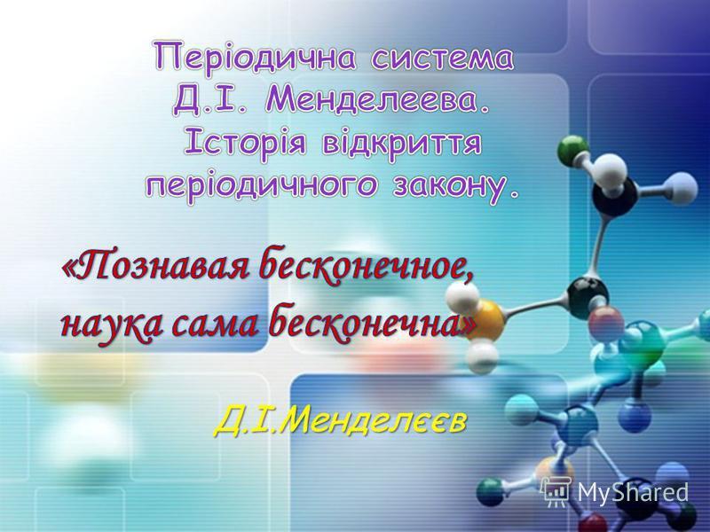 Д.І.Менделєєв