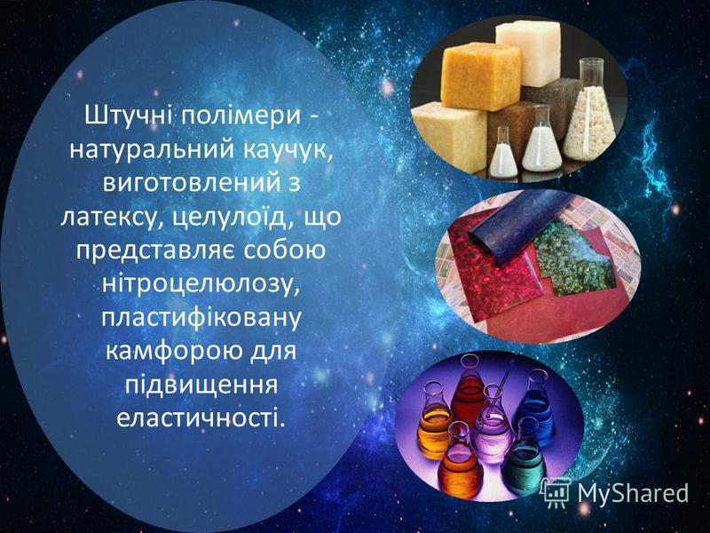 Штучні полімери - натуральний каучук, виготовлений з латексу, целулоїд, що представляє собою нітроцелюлозу, пластифіковану камфорою для підвищення еластичності.
