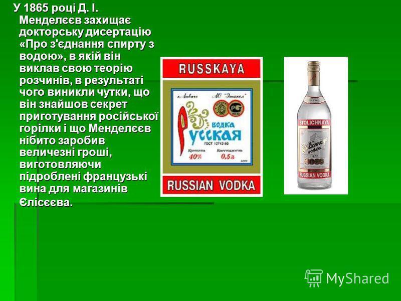 У 1865 році Д. І. Менделєєв захищає докторську дисертацію «Про з'єднання спирту з водою», в якій він виклав свою теорію розчинів, в результаті чого виникли чутки, що він знайшов секрет приготування російської горілки і що Менделєєв нібито заробив вел