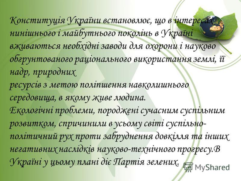 Конституція України встановлює, що в інтересах нинішнього і майбутнього поколінь в Україні вживаються необхідні заводи для охорони і науково обгрунтованого раціонального використання землі, її надр, природних ресурсів з метою поліпшення навколишнього