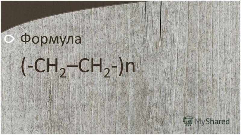 Формула (-СН 2 –СН 2 -)n