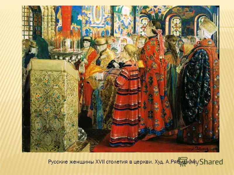 Русские женщины XVII столетия в церкви. Худ. А.Рябушкин.