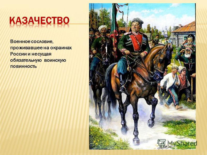 Военное сословие, проживавшее на окраинах России и несущая обязательную воинскую повинность