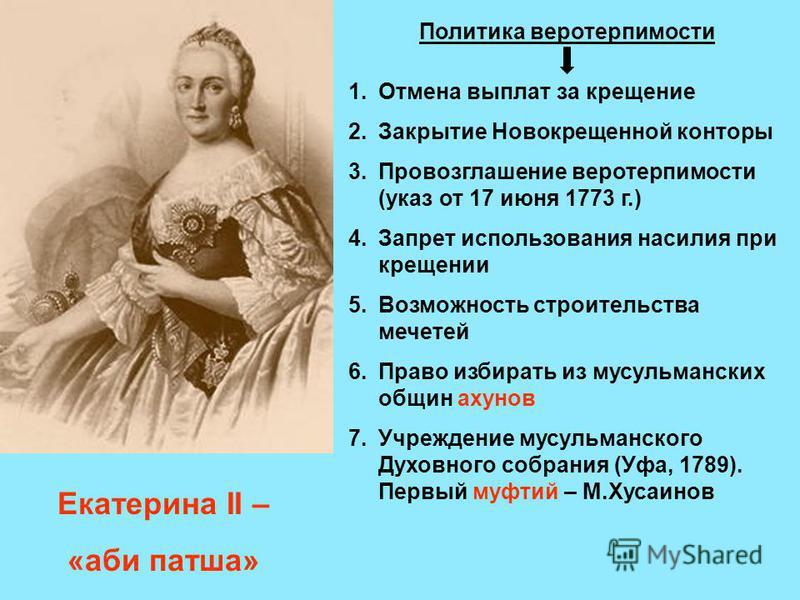 Екатерина II – «оби патша» Политика веротерпимости 1. Отмена выплат за крещение 2. Закрытие Новокрещенной конторы 3. Провозглашение веротерпимости (указ от 17 июня 1773 г.) 4. Запрет использования насилия при крещении 5. Возможность строительства меч