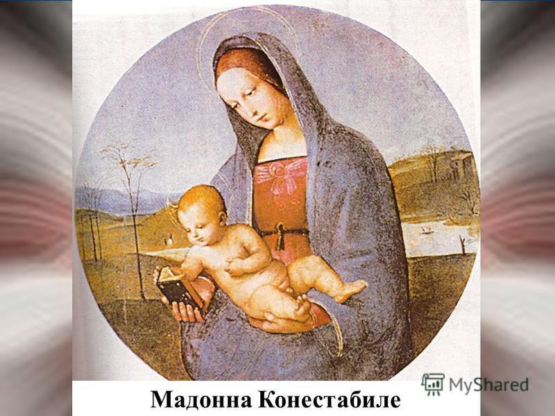 ЖДЕМ ВАС! Мадонна Конестабиле