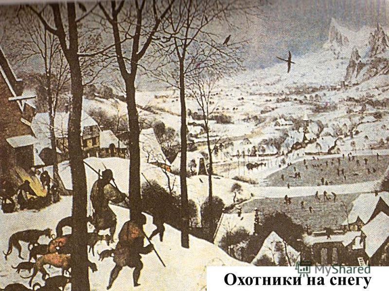 ЖДЕМ ВАС! Охотники на снегу