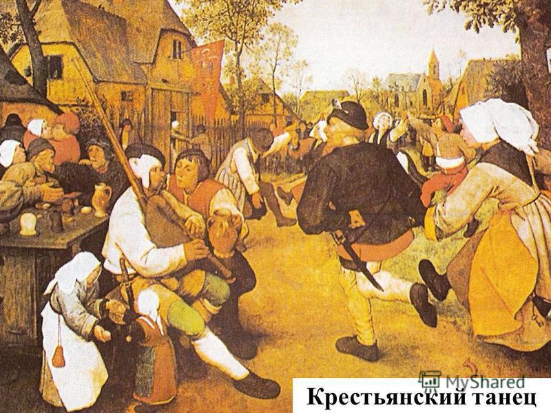 ЖДЕМ ВАС! Крестьянский танец