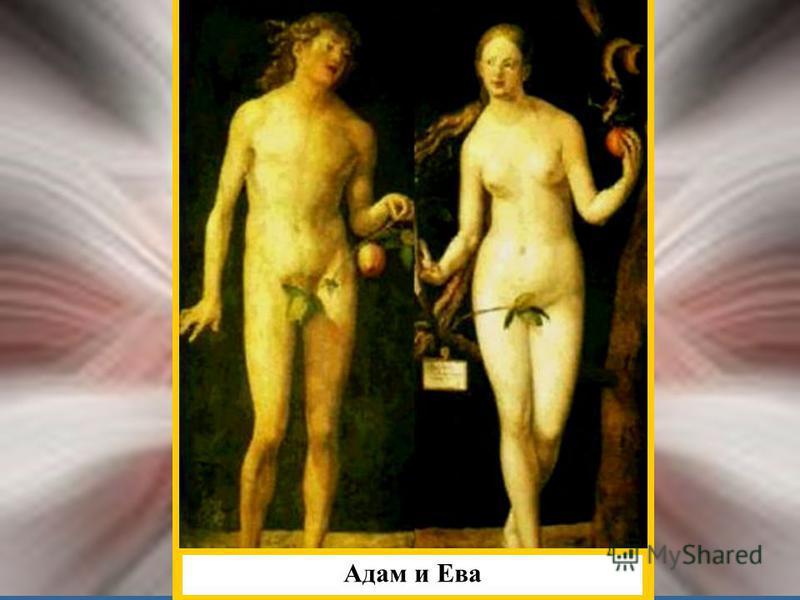 ЖДЕМ ВАС! Адам и Ева