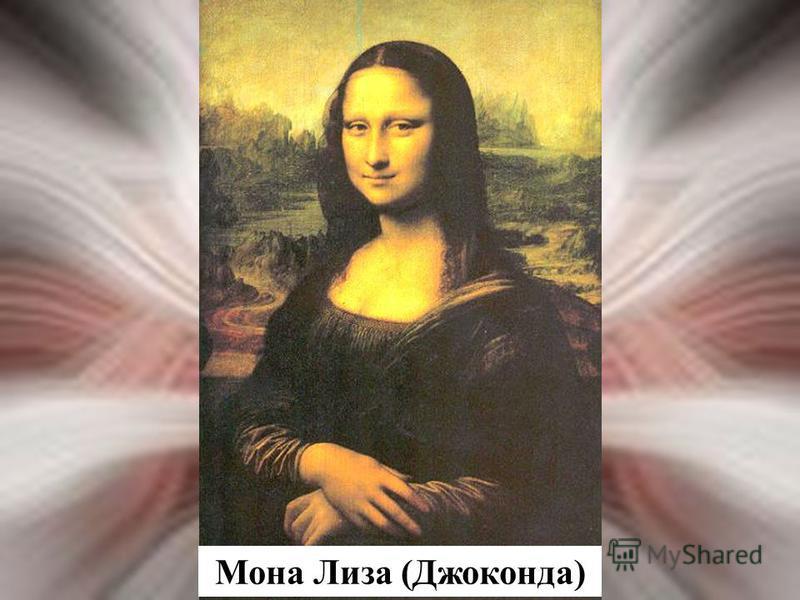ЖДЕМ ВАС! Мона Лиза (Джоконда)