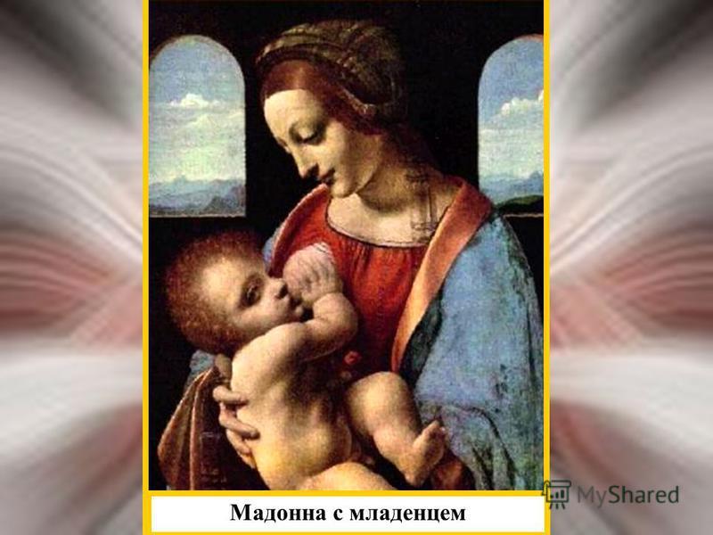 ЖДЕМ ВАС! Мадонна с младенцем