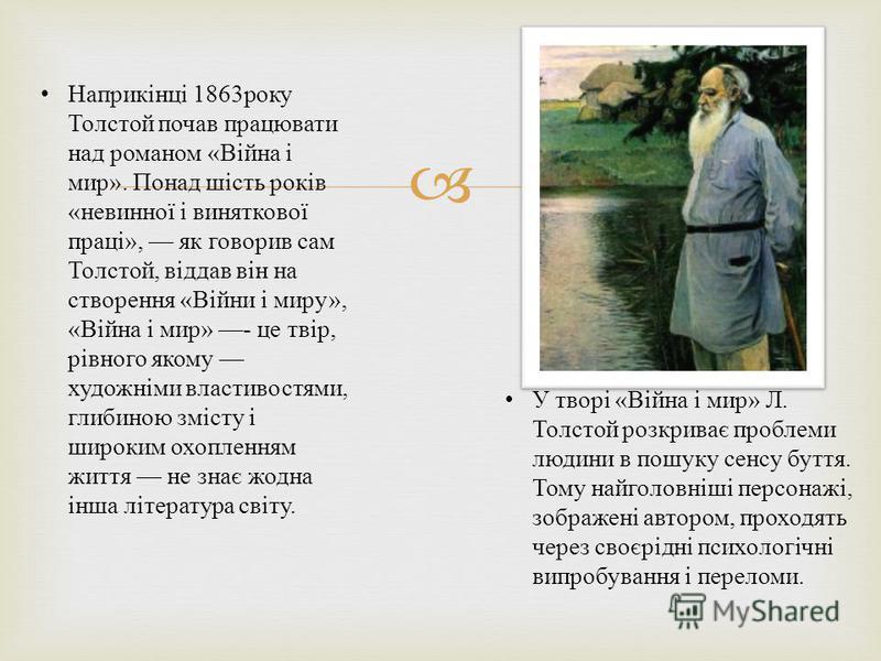 Наприкінці 1863 року Толстой почав працювати над романом « Війна і мир ». Понад шість років « невинної і виняткової праці », як говорив сам Толстой, віддав він на створення « Війни і миру », « Війна і мир » - це твір, рівного якому художніми властиво