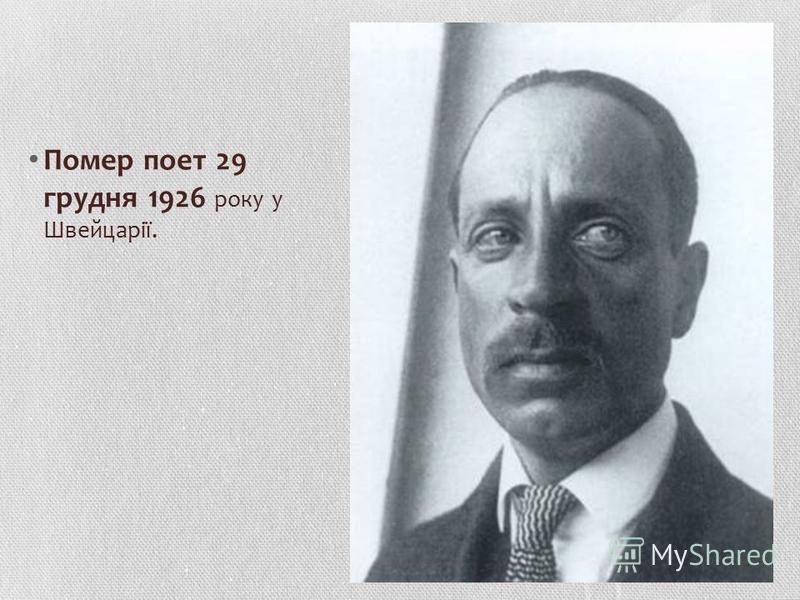 Помер поет 29 грудня 1926 року у Швейцарії.