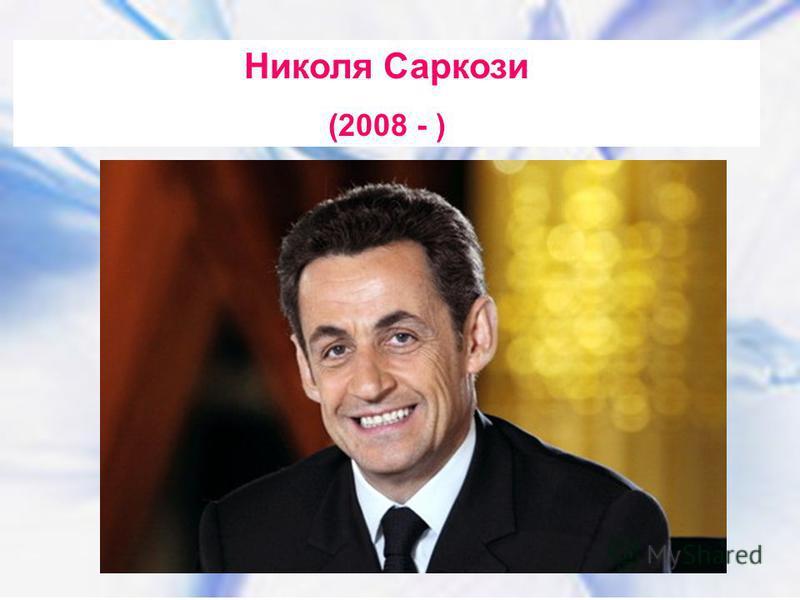 Николя Саркози (2008 - )