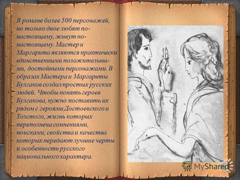 11 Тема романа Основная тема романа