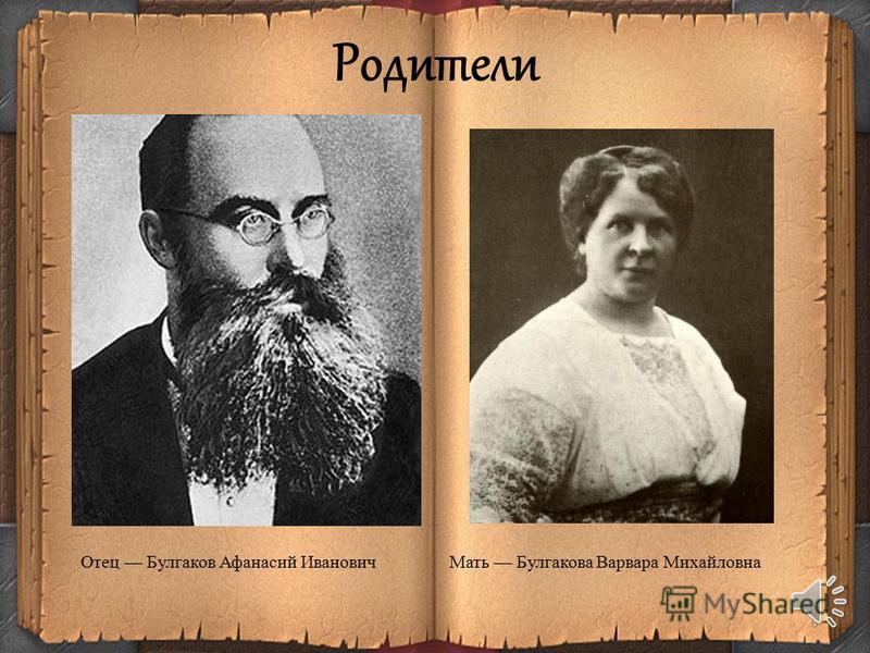5 С 1928 года Булгаков работал над романом «Мастер и Маргарита». В итоге это произведение стало культовым в мировой литературе. 10 марта 1940 года гениальный писатель умер, оставив после себя множество уникальных произведений, актуальность которых не